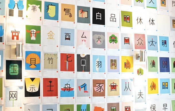 Chineasy-17